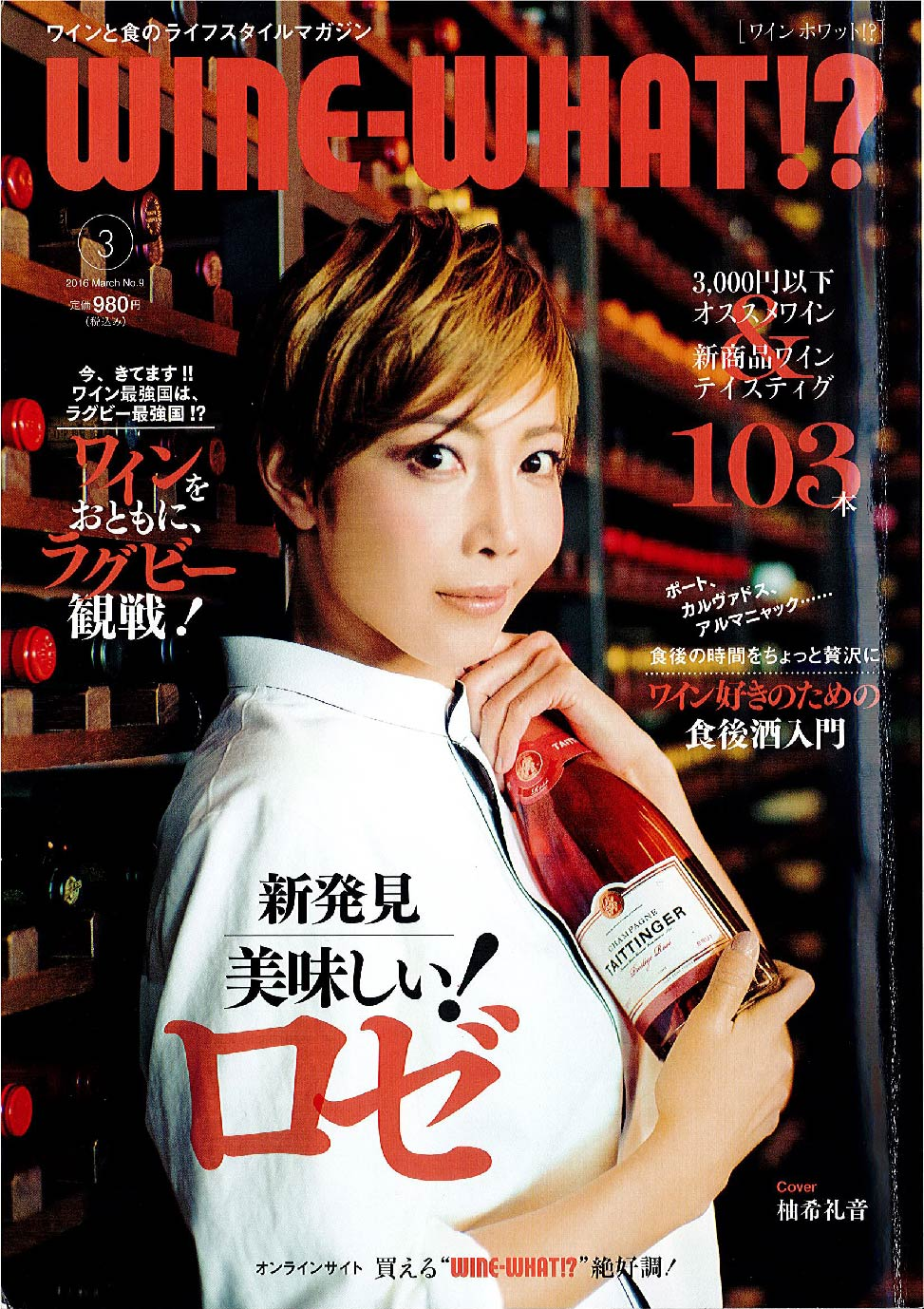雑誌wine-what!? 2016 March No.9