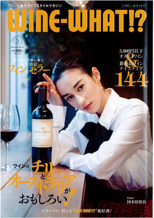 雑誌wine-what!? 2016 May No.10